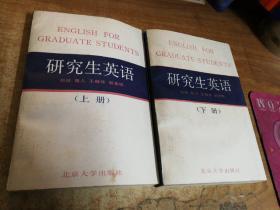 研究生英语(上下册)