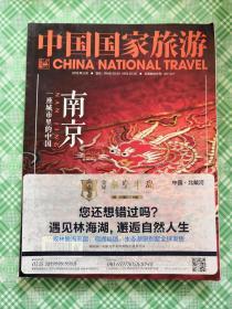 中国国家旅游2013.3