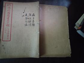 陈修园医书七十种(局方发挥,本经便读,名医别录,古今医论)