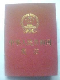 中华人民共和囯宪法--2014年10月版
