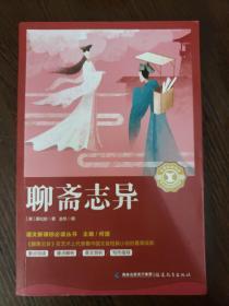 聊斋志异/中小学生语文新课标奇遇经典文库