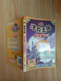 洛克王国探险笔记. 8  古堡惊魂