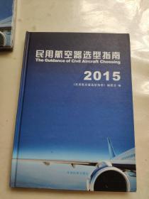 民用航空器选型指南2015