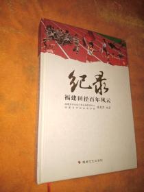 纪录:福建田径百年风云