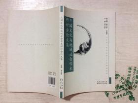 三国文化与地域社会学术研讨会论文集