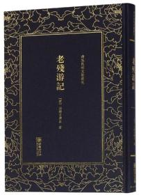 老残游记/清末民初文献丛刊