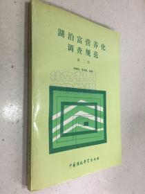 胡泊富营养化调查规范  第二版