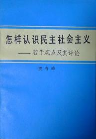 怎样认识民主社会主义——若干观点及其评论(内部教研参考资料)(1991年版,自藏十品)