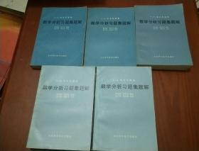 数学分析习题集题解(1--5册)。