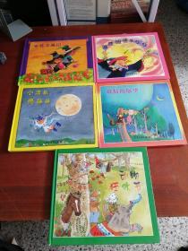 儿童音乐故事宝盒 1、巫婆奇遇记;2、妖精的愿望;3、小流星亮晶晶;4、嘛哩呣哩变变变;5、动物狂欢节; 1-5 五本合售