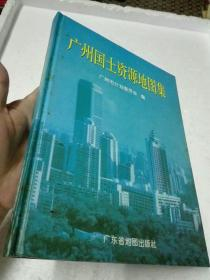 广州国土资源地图集      16开精装