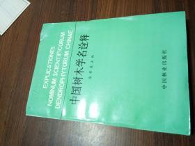 中国树木学名诠释