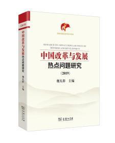 9787100169110-ry-中国改革与发展热点问题研究(2019)