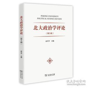 北大政治学评论(第5辑)