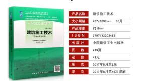 江苏自考教材 28895建筑施工技术(第六版)第6版 姚谨英 2017年版 中国建筑工业出版社