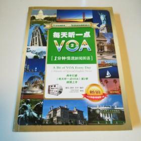 每天听一点VOA(第2季):1分钟慢速新闻英语