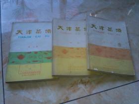 天津菜谱   全3册