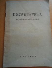 打到复活的日本军国主义,批判三部日本反动影片文章汇编