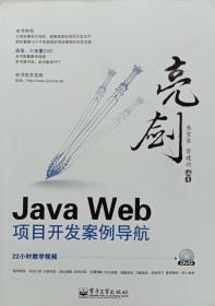 亮剑·java Web项目开发案例导航(无盘)