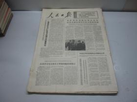 人民日报1975年3月(2日-30日)