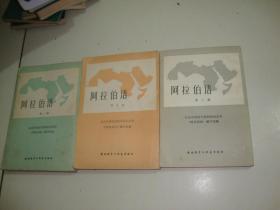 阿拉伯语第1,2,4 册(三本)