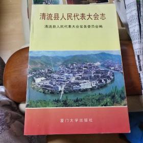 清流县人民代表大会志