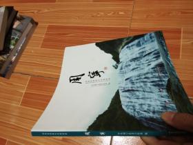 滨海亚高原生态旅游县-周宁--12开旅游风景画册