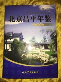 2006年北京昌平年鉴