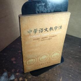 中国语文教学法