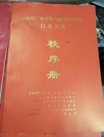 秩序册2001年一2006年【六本合售】