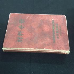 材料手册(红漆布面硬精装,1954年仅印1000余册。)