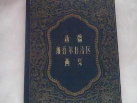 新疆维吾尔自治区画集 【12开绢面精装本62年1版1印】