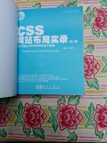 CSS网站布局实录(第2版):基于Web标准的网站设计指南