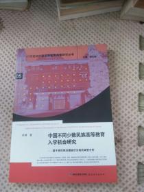 中国不同少数民族高等教育入学机会研究