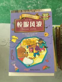 贝贝熊系列丛书·校园故事·校服风波