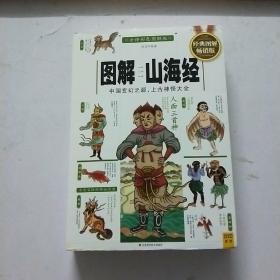 图解山海经:中国玄幻之源,上古神怪大全(经典图解畅销版)