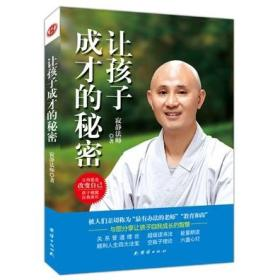 让孩子成才的秘密 寂静法师首次出版 正心缘结缘佛教用品法宝书籍