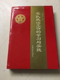 军队政治工作的学习与实践 梁必业将军著 仅印1000册