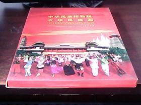 中华民族博物院 中华民族园 门票纪念册