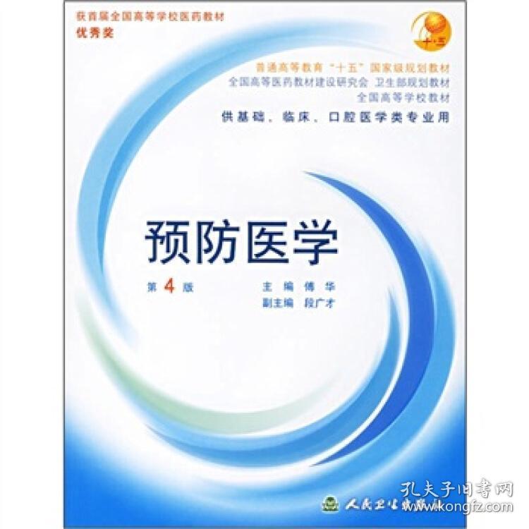 预防医学第四4版 傅华 人民卫生出版社 9787117058285