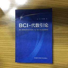 BCL---代数引论