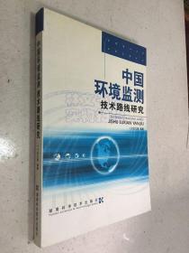 中国环境监测技术路线研究