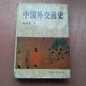 中国外交通史