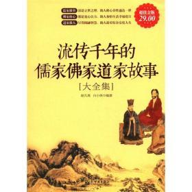 流传千年的儒家佛家道家故事大全集(超值金版)