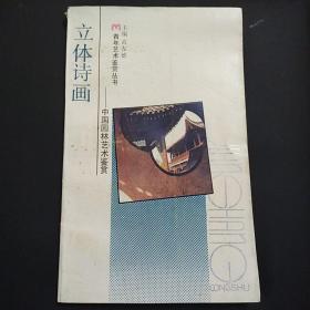 立体诗画:中国园林艺术鉴赏