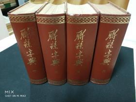 联系字典(全四册)