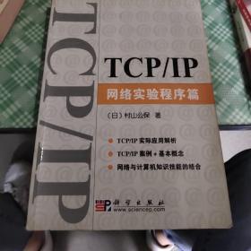 TCP/IP网络实验程序篇