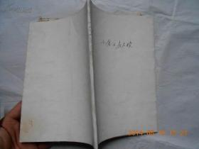 M394《小仓山房尺牍》卷七