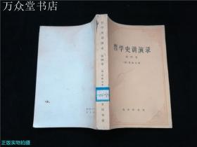 哲学史讲演录第四卷