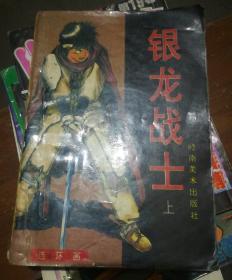 银龙战士(上)